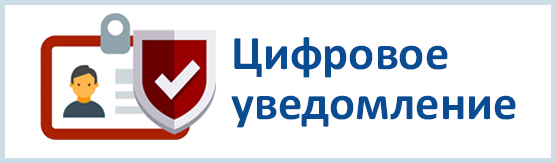 Цифровое уведомление - Югра